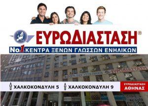 Ευρωδιάσταση Αθήνα