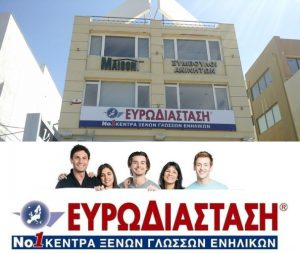 Ευρωδιάσταση Ελληνικό Νότια Προάστεια